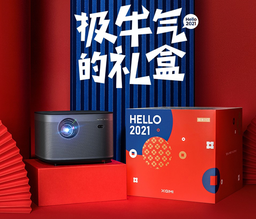 光影照见幸福 极米年货节2021定制礼盒限量开售