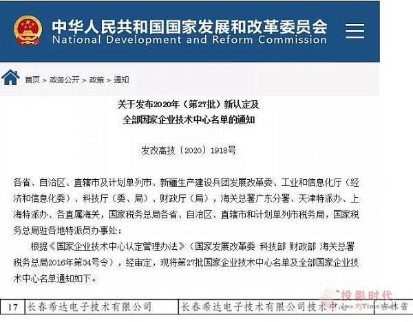 长春希达被认定为第27批国家企业技术中心