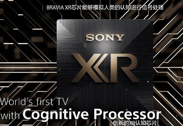 """索尼不走寻常路:认知芯片""""CognitiveProcessorXR"""""""
