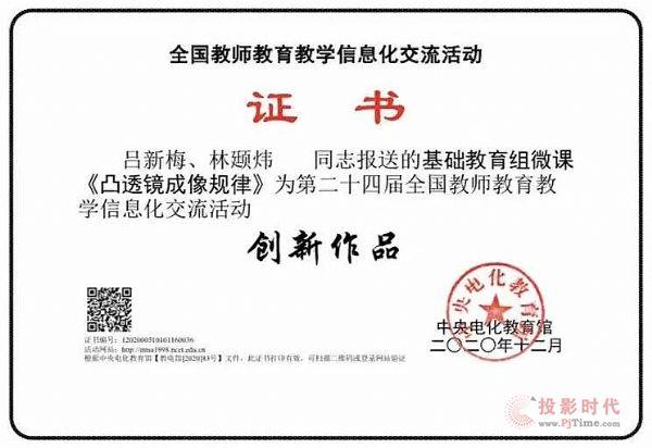 """浦城三中:县城里的名师与生成式教学""""天团"""""""