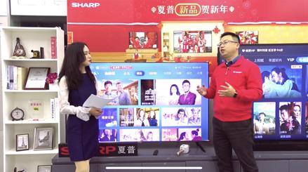 1月21日直播备战年货节,夏普电视钜惠来袭