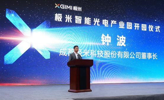 极米智能光电产业园正式开园自主产研能力迈上新台阶