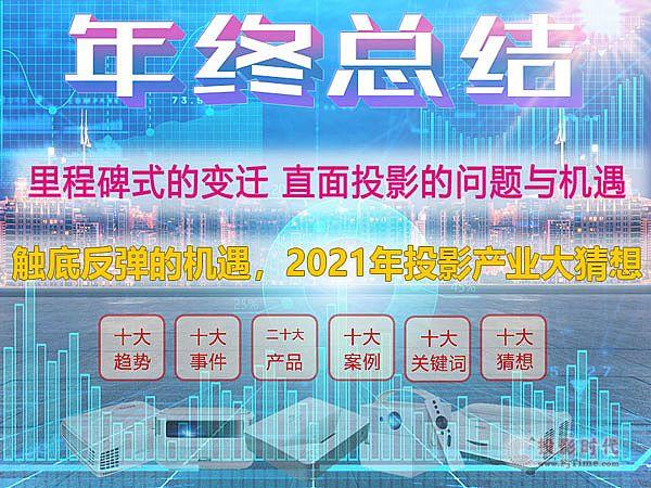 投影产业命运 2020投影机行业年度总结