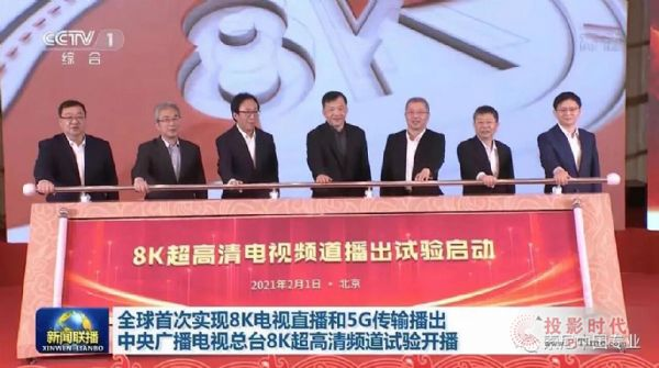 索尼应邀参加8K超高清电视频道播出试验启动仪式