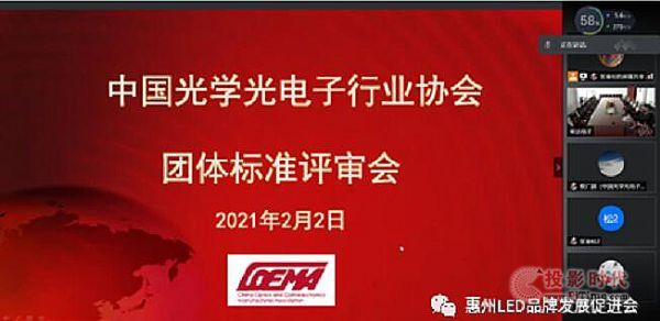 中国光学光电子行业协会九项LED显示集体尺度通过专家评审