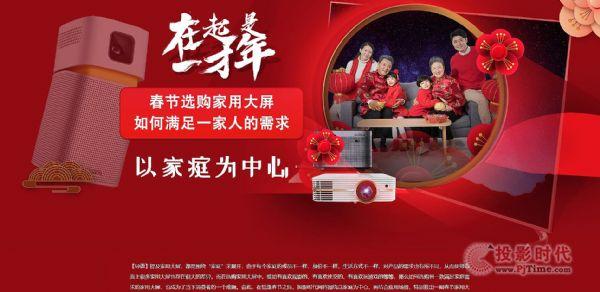 春节家用大屏 购买攻略大全专题