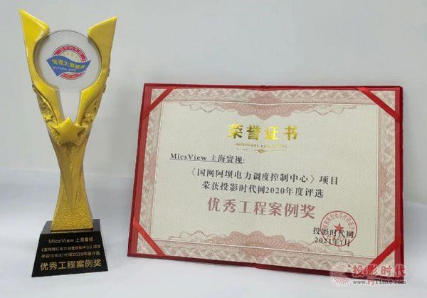 双奖加冕   上海寰视斩获《年度优秀品牌奖》及《优秀工程案例奖》