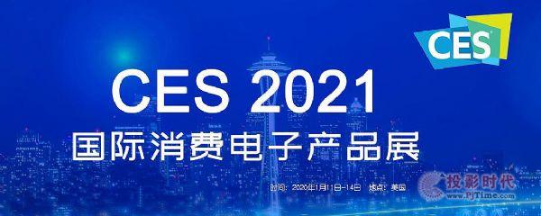 CES 2021消费电子产品线上展专题报道