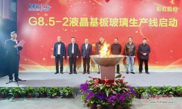 彩虹股份第二条G8.5液晶基板玻璃生产线点火投产
