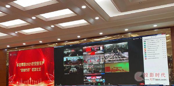 全面降本提效,会畅通讯为上海华谊集团量身定制一站式云视频会议方案