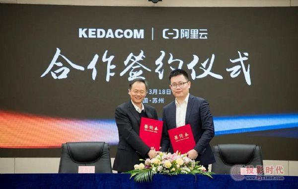 科达与阿里云签署人工智能合作协议