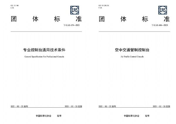 照彰制定控制台行业两项团体标准正式发布实施