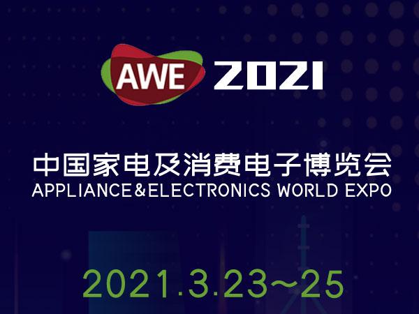 中国家电及消费电子展AWE2021专题报道