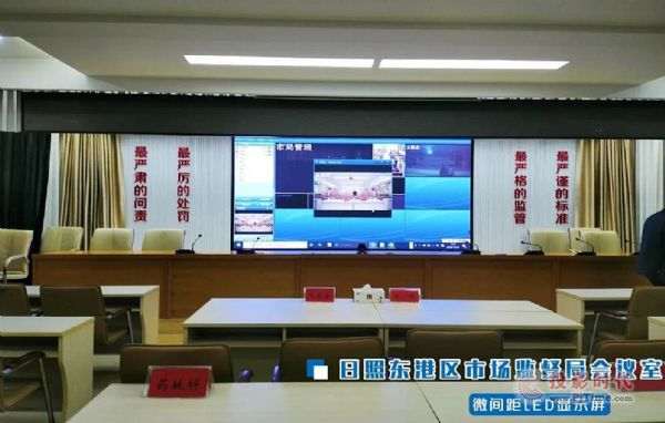 Voury卓华微间距LED显示屏助力日照东港区市场监督管理局会议室
