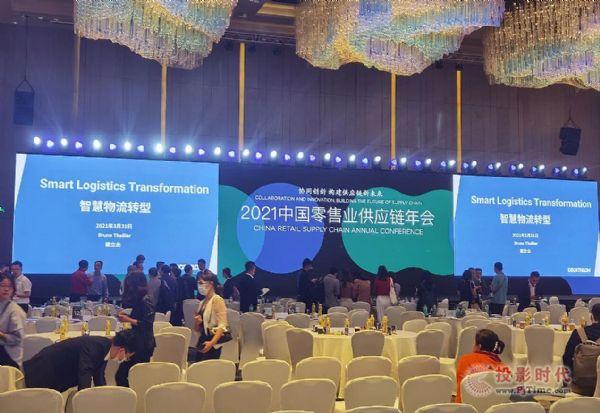 AOC携手灯影科技亮相2021中国零售业供应链年会