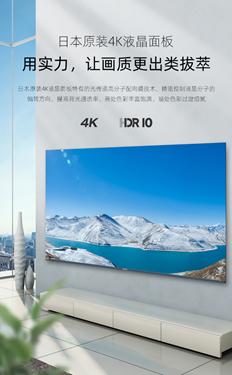 夏普X7 Plus电视:打造典雅轻奢外观,尽享饕餮视听盛宴
