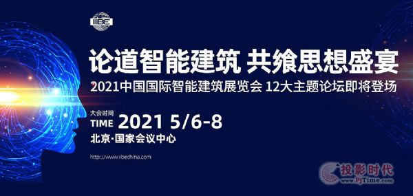 2021中国国际智能建筑展览会12大主题论坛即将登场