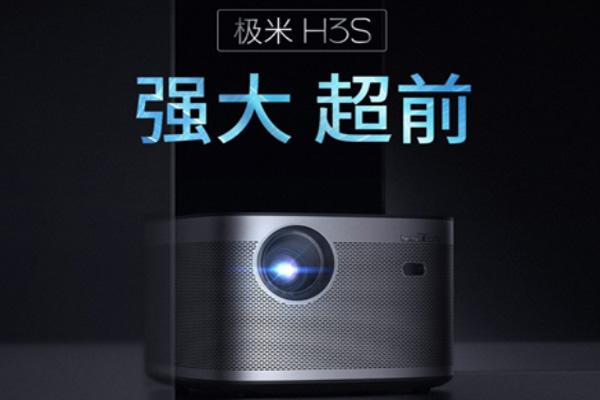 极米H3S