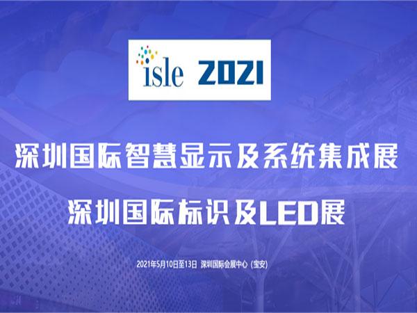 2021深圳广告标识展isle 2021专题