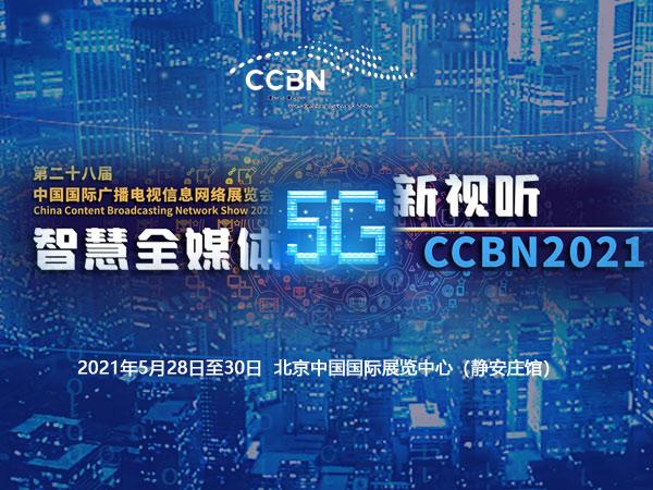 28届广播电视信息网络展CCBN2021专题