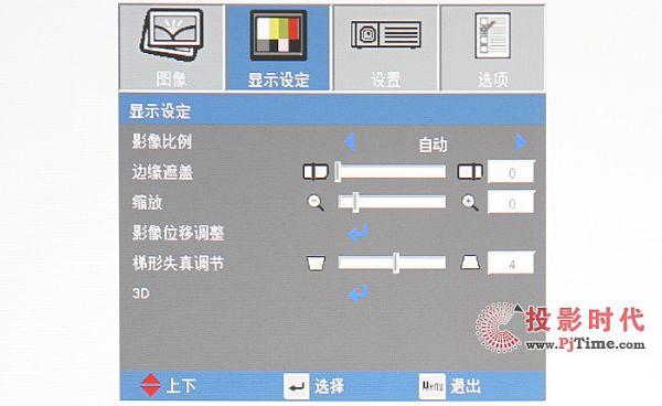 索诺克SNP-A100X商务投影机菜单:界面简洁 操作便捷