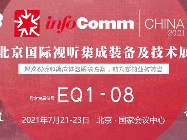 InfoComm China 2021展前专题报道