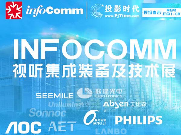 InfoComm China 2021专题报道