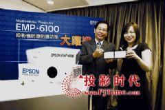 Epson推EMP-6100新品 抢攻台湾大型商用投影机市场