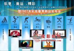 康佳集团2007年彩电春季新品发布会隆重召开