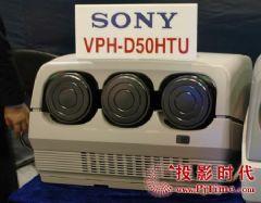 铁血战士 领略投影之王Sony VPH-<font color='#FF0000'>G90U</font>的风采