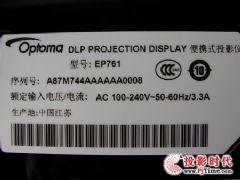 不朽的传说 奥图码 EP761投影机评测