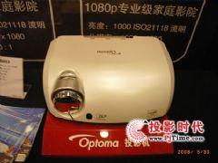 Optoma(奥图码)家用投影机亮相SIAV