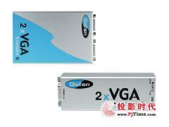 格芬公司推出2路<font color='#FF0000'>VGA</font>双绞线延长器