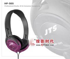 <font color='#FF0000'>JTS</font>推出HP-505专业多功能头戴式耳机