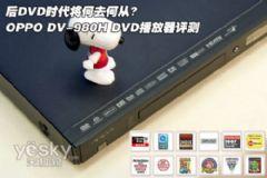 后DVD时代新选择 OPPO播放器980H评测