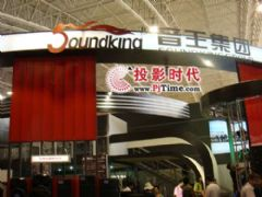 <font color='#FF0000'>Soundking</font>音王专业麦克风出击PALM EXPO 2008