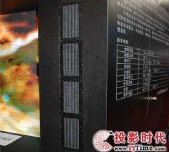 日本FPS平板扬声器闪亮<font color='#FF0000'>BIRTV2008</font>