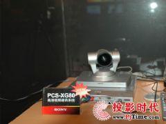 索尼视频会议PCS-XG80出席<font color='#FF0000'>BIRTV2008</font>