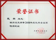 天地伟业公司总经理戴林被评为<font color='#FF0000'>2008</font>年度天津市优秀企业家