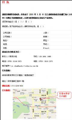 铁三角(<font color='#FF0000'>audio-technica</font> )公司深圳邀请函