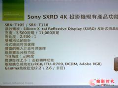 近距离体验索尼4K投影SRX-T110与SRX-R110