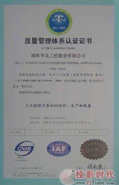华北工控顺利通过ISO9001:<font color='#FF0000'>2008</font>认证