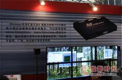 大视电子<font color='#FF0000'>Mviewer</font>多屏扩展仪亮相中国国际工业博览会