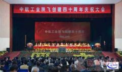 <font color='#FF0000'>RCF</font>音响应用于陕西飞机工业集团文化中心