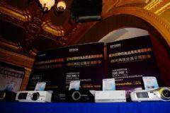 爱普生家用投影机品鉴会在上海举行
