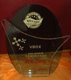 VBOX荣获高清播放器年度优秀品牌奖