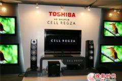 东芝液晶电视在2010年欲努力爬高
