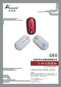 虎年白鲨推新款<font color='#FF0000'>G60</font>青花瓷无线鼠标