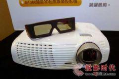 台北电脑展:奥图码将展示3D短焦投影机<font color='#FF0000'>GT3</font>60