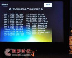 索尼<font color='#FF0000'>FIFA</font>公布2010年世界杯3D转播详情